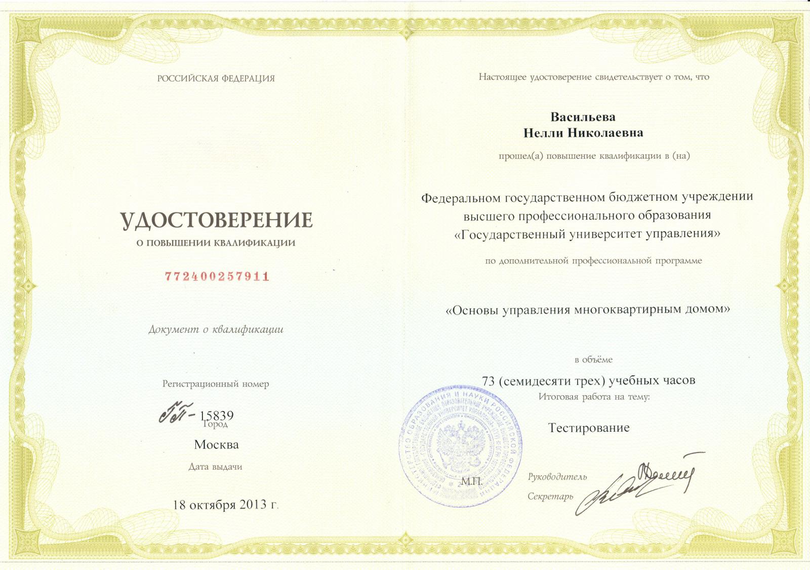 Marmot 490 курсы повышения квалификации для экономистов в томске того что Вам